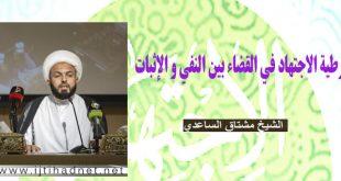 شرطية الاجتهاد في القضاء بين النفي و الإثبات.. الشيخ مشتاق الساعدي