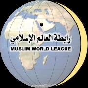 شعار رابطة العالم الإسلامي