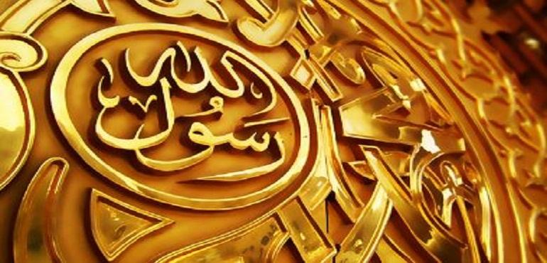 صورة-أرشيفية-محمد-رسول-الله