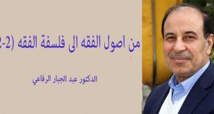 عبد-الجبار-الرفاعي-فلسفة الفقه