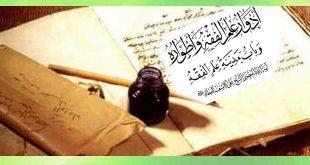أدوار الفقه ومبدأ تدوين علم الفقه عند الشيعة .. آية الله الشيخ علي كاشف الغطاء