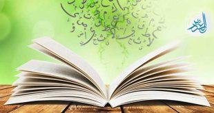 غدير خم في البحوث الغربية المدونة باللغة الانجليزية