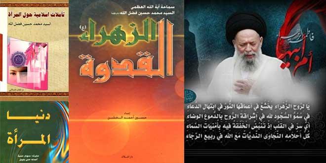 السيِّد فضل الله وقراءته لشخصيّة الزهراء الرساليّة