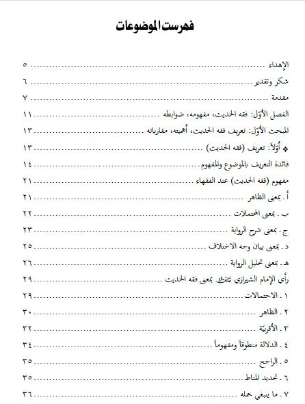 فقه الحديث ومناهجه البحثية 1