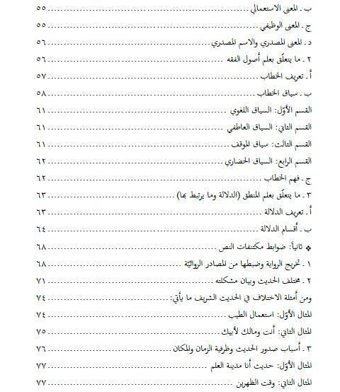 فقه الحديث ومناهجه البحثية 1.png4