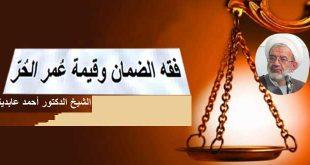 فقه الضمان وقيمة عُمر الحُرّ .. الشيخ الدكتور أحمد عابديني