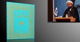 فقه القضا لحجة الاسلام والمسلمين الدكتور محمد حسين بياتي