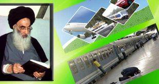فقه المسافر .. وفق فتاوى سماحة آية الله السيد علي السيستاني (دام ظله) + تحميلPDF