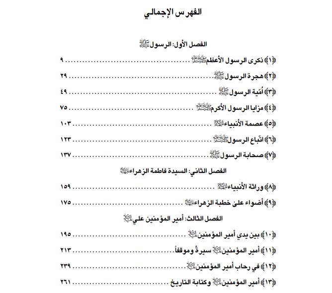 فهرس-كتاب-سيرة-أهل-البيت-1-1-الدكتور-الشيخ-أحمد-الوائلي