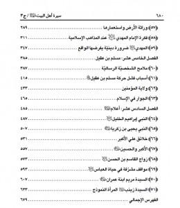 سيرة-أهل-البيت-3-2-الدكتور-الشيخ-أحمد-الوائلي