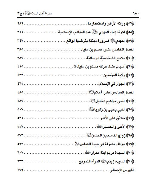 فهرس-كتاب-سيرة-أهل-البيت-3-2-الدكتور-الشيخ-أحمد-الوائلي