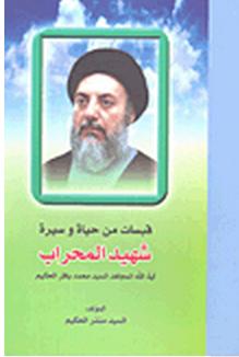 قبسات من حياة وسيرة شهيد المحراب آية الله المجاهد السيد محمد باقر الحكيم