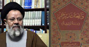 واقعة غدير خم (دراسة توثيقية) لآية الله السيد محمد الحسيني القزويني/