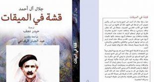 رحلة جلال آل أحمد الى الحج.. المفكر الاسلامي عبدالجبار الرفاعي