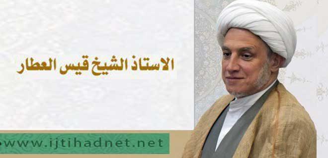 الشيخ قيس العطار