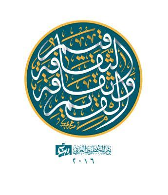 قيم-الثقافة-وثقافة-القيم-شعار-يوم-المخطوط-العربي2016