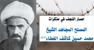 الشيخ محمد الحسين كاشف الغطاء