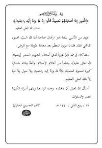 الهاشمي-الشاهرودي +كاظم الحائري