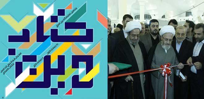 المعرض الدولي الخامس للكتاب الديني