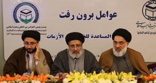 لجنة الحلول المناسبة للخروج من أزمات العالم الاسلامي (طهران-2015)