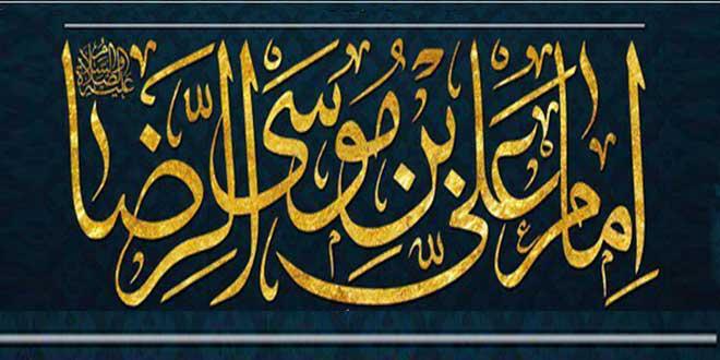 مؤتمر الإمام الرضا