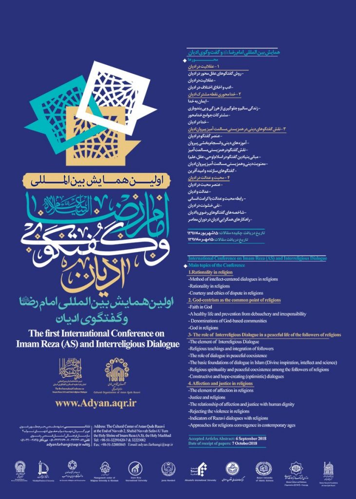 مؤتمر الإمام الرضا (ع) وحوار الأديان الدولي الأول (2)