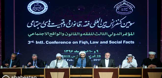 المؤتمر الدولي الثالث للفقه والقانون