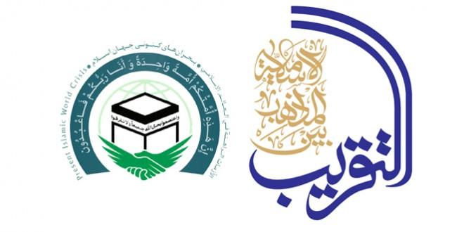 مؤتمر-الوحدة-الإسلامية-الدولي-التاسع-والعشرون