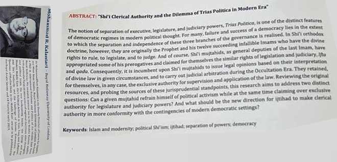 """ملخص الأبحاث المنشورة في مؤتمر """" الاجتهاد الإمامي: بين الماضي والحاضر والمستقبل"""" في مدينة برمنغهام"""