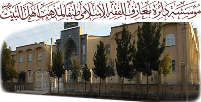التعريف بمؤسّسة دائرة المعارف الفقه الإسلامي في ايران