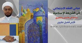 مباني الفقه الاجتماعي في الشريعة الإسلامية