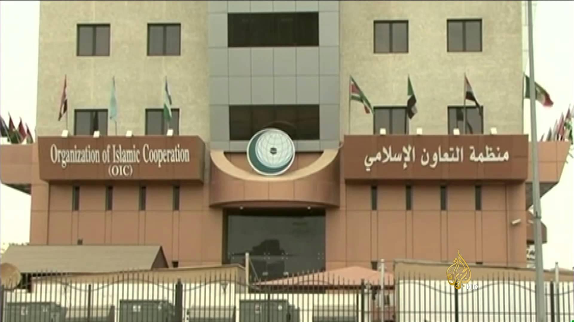 مبنى-منظمة-التعاون-الإسلامي