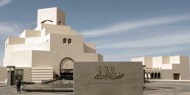 متحف-الفن-الإسلامي-في-الدوحة