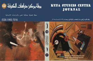 مجلة مركز دراسات الكوفة