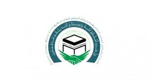 محاور المؤتمر الدولي التاسع والعشرون للوحدة الاسلامية 2015