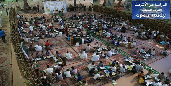 مدرسة الإمام الحسين الدينية