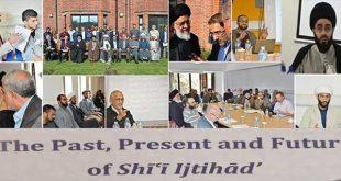 الاجتهاد الإمامي: بين الماضي والحاضر والمستقبل