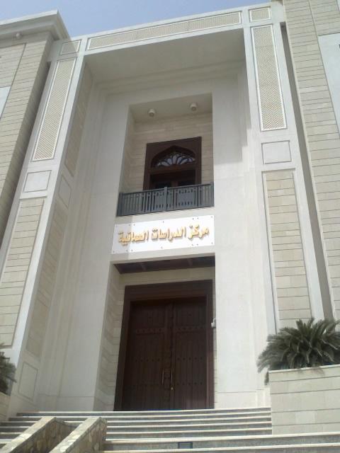 مركز-الدراسات-العمانية