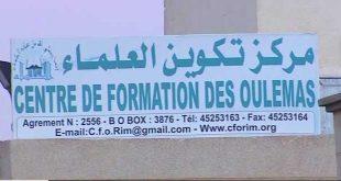 """400 من علماء موريتانيا يطالبون بفتح """" مركز تكوين العلماء """""""