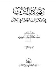 مصادر التراث في المكتبات الخاصة في اليمن