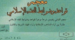 معجم قواعد وضوابط الفقه الإسلامي