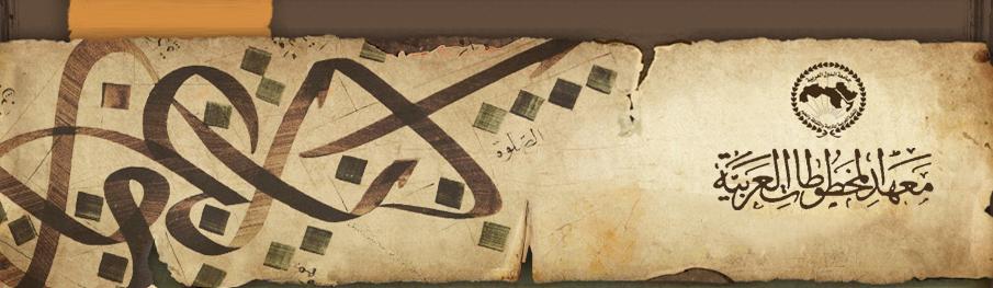 معهد-المخطوطات-العربية