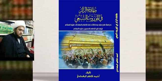 مقامات الزائر في الموروث الشيعي