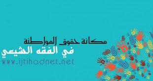مكانة حقوق المواطنة في الفقه الشيعي