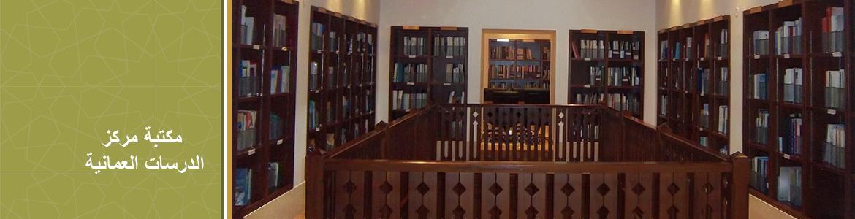 مكتبة-مركز-الدراسات-العمانية