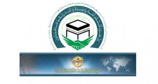 ملف المؤتمر الدولي التاسع والعشرون للوحدة الاسلامية