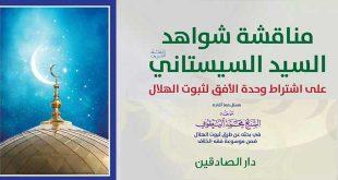 صدر حديثاً كتاب: مناقشة شواهد السيد السيستاني على اشتراط وحدة الأفق لثبوت الهلال + تحميلpdf