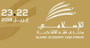 منتدى فقه الاقتصاد الإسلامي