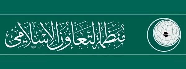 منظمة-التعاون-الإسلامي