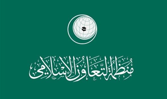 منظمة-التعاون-الإسلامي1